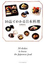10品でわかる日本料理(単行本)