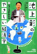 池上彰のやさしい経済学-ニュースがわかる(日経ビジネス人文庫)(2)(文庫)