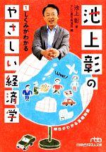 池上彰のやさしい経済学 しくみがわかる(日経ビジネス人文庫)(1)(文庫)