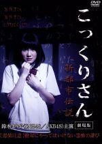 こっくりさん 劇場版 新都市伝説(通常)(DVD)