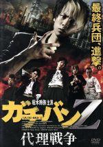 ガチバン Z 代理戦争(通常)(DVD)