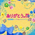 ベストヒット!だいすき☆おさむさんのうた~ありがとうの花~(通常)(CDA)