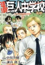 進撃!巨人中学校(3)(マガジンKC)(少年コミック)