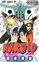 NARUTO-ナルト-(67)(ジャンプC)(少年コミック)
