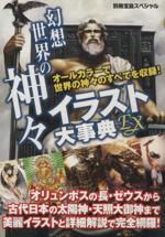 幻想世界の神々イラスト大辞典EX(別冊宝島スペシャル)(単行本)
