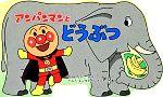 アンパンマンとどうぶつ(アンパンマンのミニかたぬきえほん)(児童書)