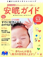 赤ちゃんにもママにも優しい安眠ガイド イラストでわかる! 0歳からのネンネトレーニング(単行本)