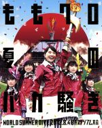 ももクロ夏のバカ騒ぎ WORLD SUMMER DIVE 2013.8.4 日産スタジアム大会(Blu-ray Disc)(BLU-RAY DISC)(DVD)