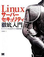 Linuxサーバーセキュリティ徹底入門 オープンソースによるサーバー防衛の基本(単行本)