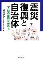 震災復興と自治体 「人間の復興」へのみち(単行本)