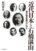 近代日本と石橋湛山 『東洋経済新報』の人びと(単行本)