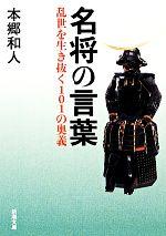 名将の言葉 乱世を生き抜く101の奥義(新潮文庫)(文庫)