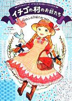 イチゴの村のお話たち 星のふる学校でみつけた(児童書)