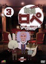 紙兎ロペ 笑う朝には福来たるってマジっすか!? 3(通常)(DVD)