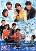 一抹の純情 DVD-BOX2(三方背BOX付)(通常)(DVD)