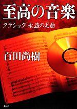 至高の音楽 クラシック永遠の名曲(CD付)(単行本)