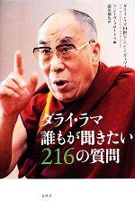 ダライ・ラマ 誰もが聞きたい216の質問(単行本)