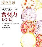 薬食同源 漢方医がすすめる食材力レシピ(単行本)