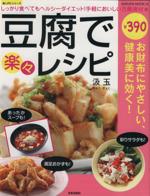 豆腐で楽々レシピ(SAKURA MOOK43)(単行本)