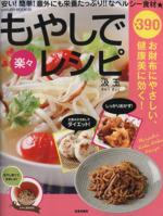 もやしで楽々レシピ(SAKURA MOOK03)(単行本)