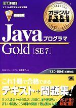 JavaプログラマGold SE 7オラクル認定資格教科書