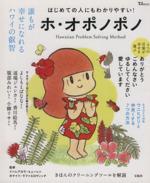 ホ・オポノポノ 誰もが幸せになれるハワイの叡智(TJMOOK)(単行本)