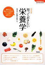 最新版 知っておきたい栄養学(学研実用BEST暮らしのきほんBOOKS)(単行本)