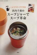 浜内千波のスープジャーでスープ革命 1、2、3ステップでできる!(双葉社スーパームック)(単行本)