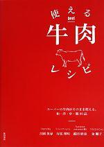 使える牛肉レシピ スーパーの牛肉がそのまま使える。和・洋・中・韓90品(単行本)