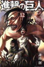 進撃の巨人(12)(マガジンKC)(少年コミック)