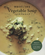 野菜のだしで作る ベジタブルスープ(旭屋出版MOOK)(単行本)