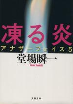 凍る炎 アナザーフェイス 5(文春文庫)(文庫)