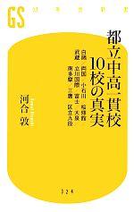 都立中高一貫校10校の真実 白鴎/両国/小石川/桜修館/武蔵/立川国際/富士/大泉/南多摩/三鷹/区立九段(幻冬舎新書)(新書)