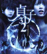 貞子3D2 ブルーレイ&スマ4D(スマホ連動版)DVD(Blu-ray Disc)(BLU-RAY DISC)(DVD)