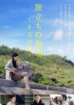 旅立ちの島唄~十五の春~(通常)(DVD)