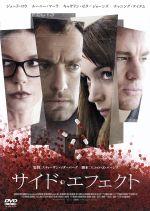 サイド・エフェクト(通常)(DVD)