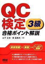 QC検定3級 合格ポイント解説(単行本)