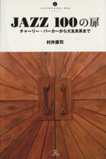 JAZZ 100の扉 チャーリー・パーカーから大友良英まで(いりぐちアルテス004)(単行本)