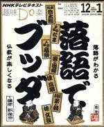 趣味Do楽 落語でブッダ 落語がわかる仏教が楽しくなる(NHKテレビテキスト)(2013年12月・2014年1月)(単行本)