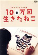 ドキュメンタリー映画 100万回生きたねこ(通常)(DVD)