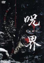 呪界(通常)(DVD)