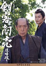 剣客商売スペシャル 道場破り(通常)(DVD)