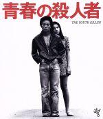 青春の殺人者 HDニューマスター版(Blu-ray Disc)(BLU-RAY DISC)(DVD)