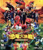獣電戦隊キョウリュウジャーVSゴーバスターズ 恐竜大決戦!さらば永遠の友よ(Blu-ray Disc)(BLU-RAY DISC)(DVD)