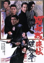 昭和残侠伝 破れ傘(通常)(DVD)