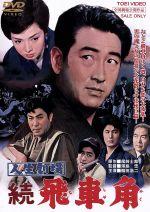 人生劇場 続 飛車角(通常)(DVD)