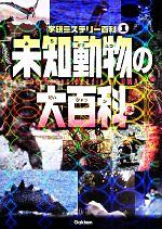 未知動物の大百科(学研ミステリー百科1)(児童書)
