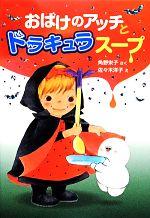 おばけのアッチとドラキュラスープ 角野栄子の小さなおばけシリーズ(ポプラ社の新・小さな童話283)(児童書)