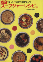 """カラダおいしいスープジャーレシピ """"ほっとく""""だけで、毎日""""ほっ""""と(TATSUMI MOOK)(単行本)"""