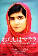 わたしはマララ 教育のために立ち上がり、タリバンに撃たれた少女(単行本)